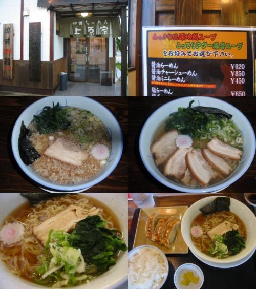 gourmet-ramen-okinawa-b01.jpg