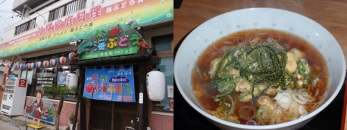 gourmet-ramen-okinawa-b02.jpg