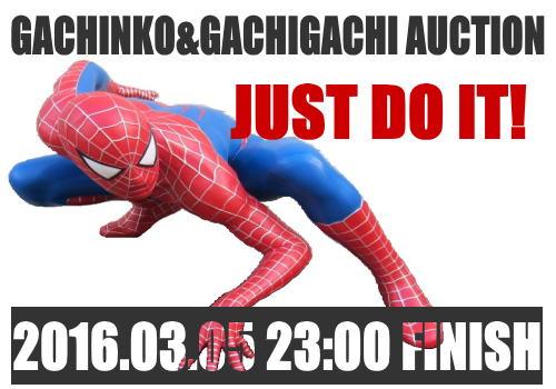 gachinko4-1.jpg