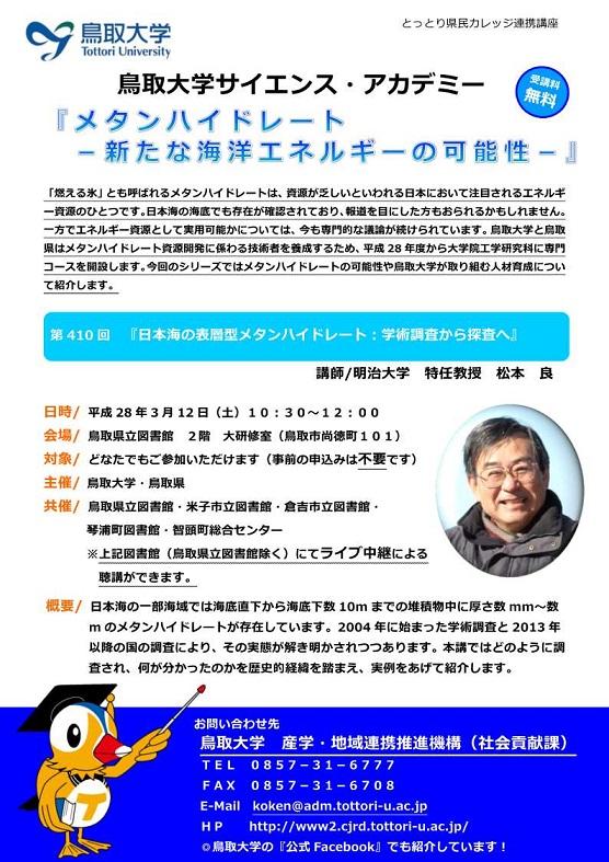 サイエンス・アカデミーチラシ(松本先生)【印刷用】