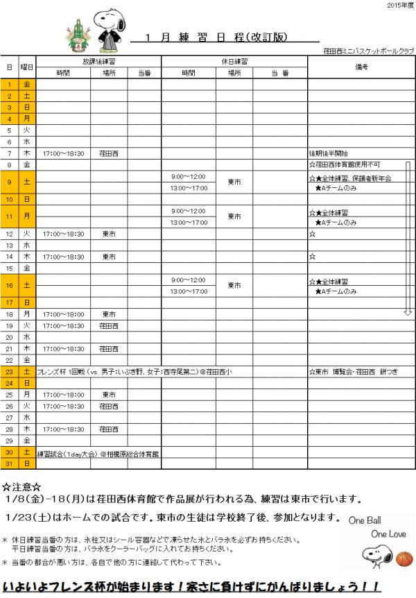 1月日程表