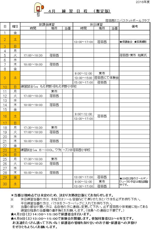 4月練習日程表
