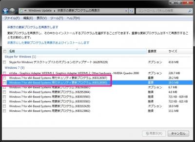 KB3139852 KB3140410 VideoStudio Pro X5 起動しない