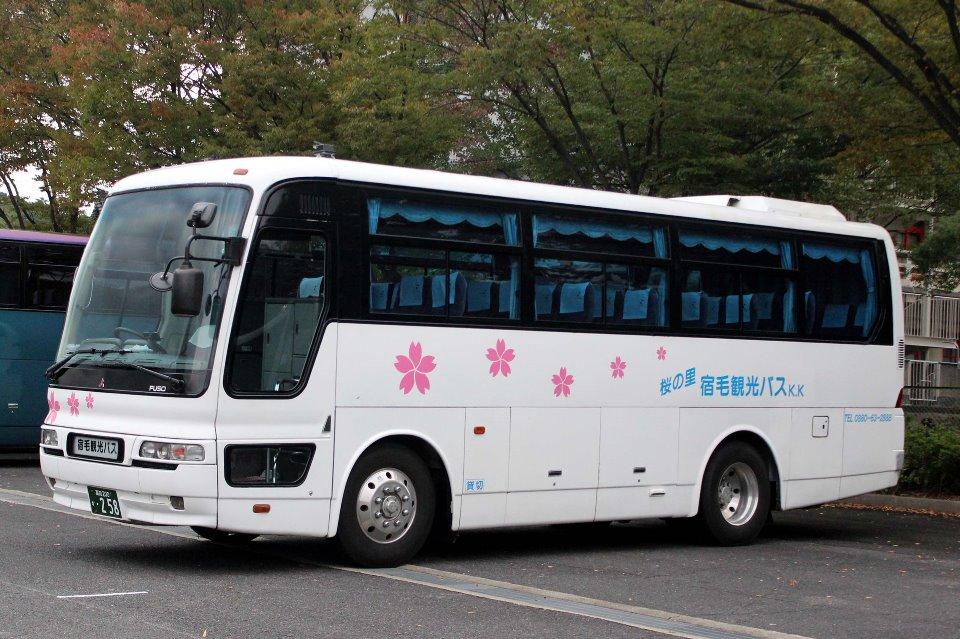 宿毛観光バス か258