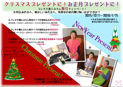 2015キャンペーン