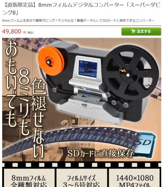 8mmconverter.jpg