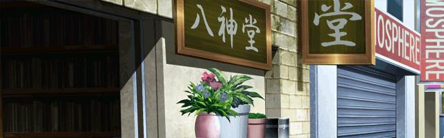 yagamidou.png