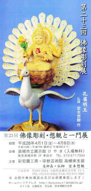23回仏像彫刻展blog01