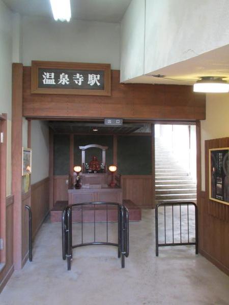 温泉寺駅2