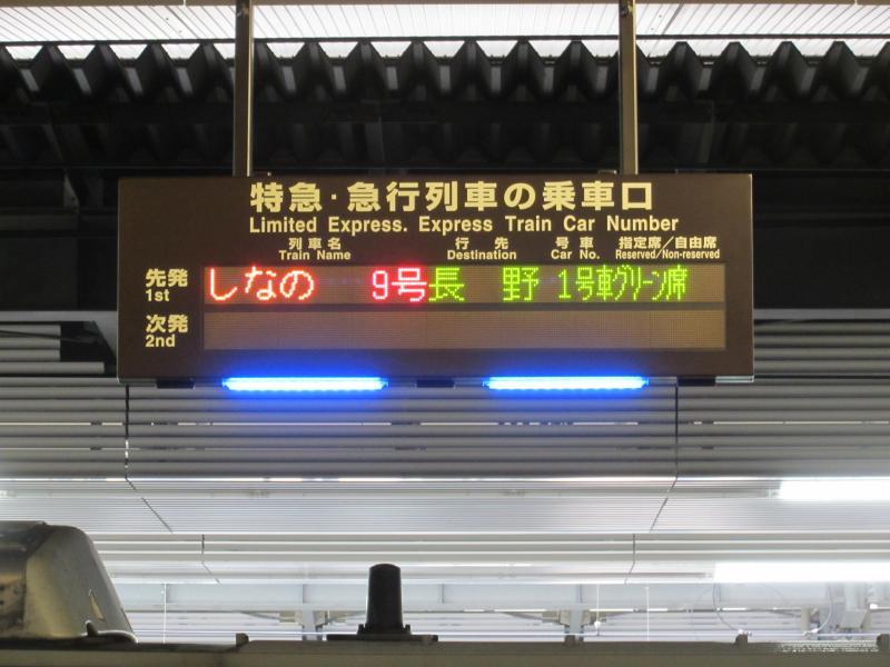 しなの大阪駅2