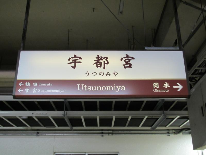 宇都宮駅名標
