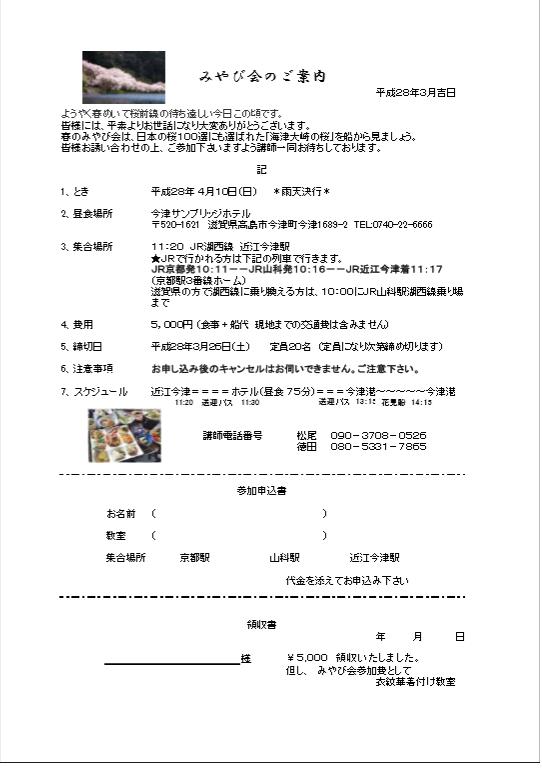 みやび会20160410