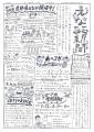 えなここ新聞2016年3月号表0001