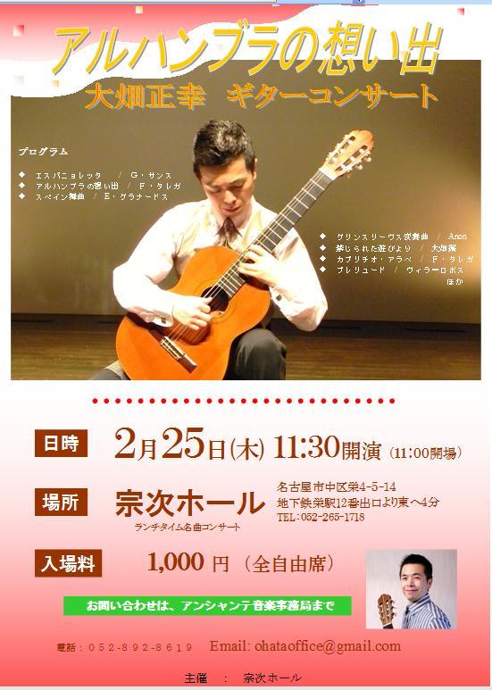 2016ギター演奏会
