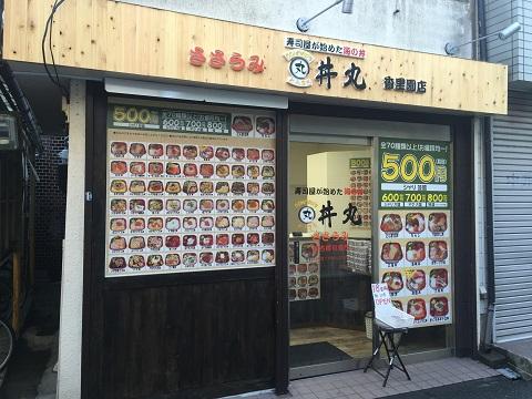 ささうみ丼丸 香里園店