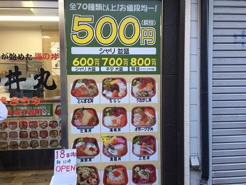 ささうみ丼丸 香里園店2