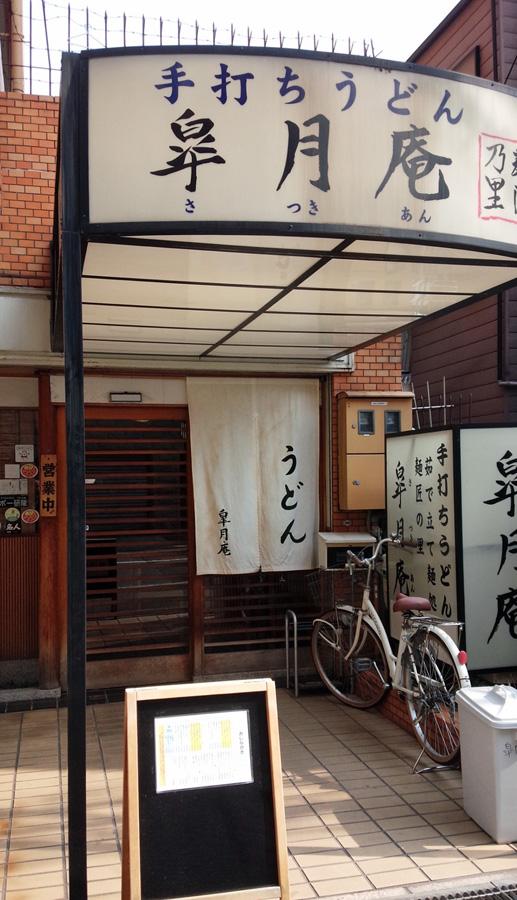 20160404-1_皐月庵_1