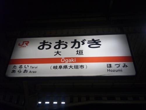 027_大垣駅名標