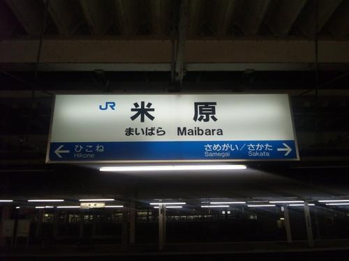 028_米原駅名標