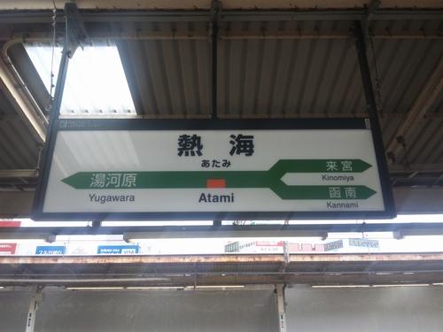 023_熱海駅駅名標