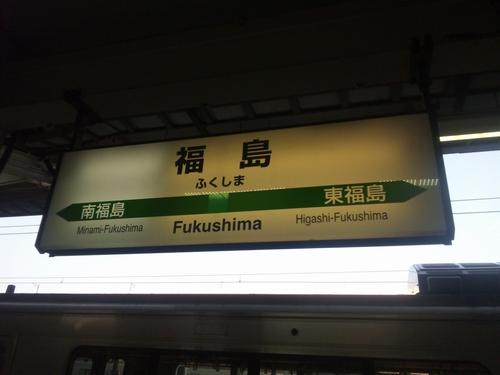 017_福島駅駅名標