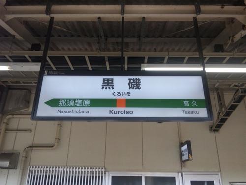 018_黒磯駅駅名標
