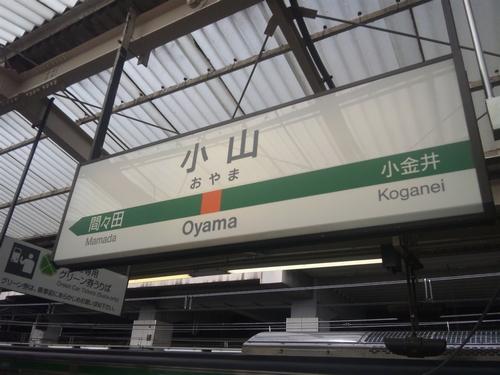 019_小山駅駅名標