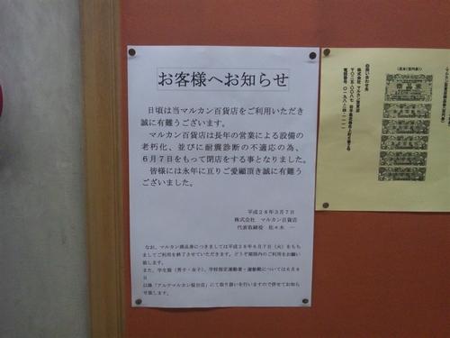 014_マルカンデパート閉店のお知らせ
