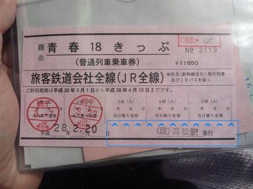 001_18きっぷ