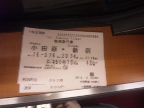003_はこね号特急券