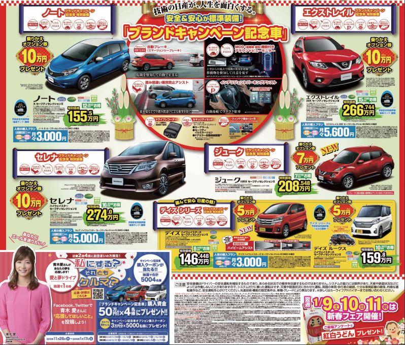 和歌山日産 初売り2016 2
