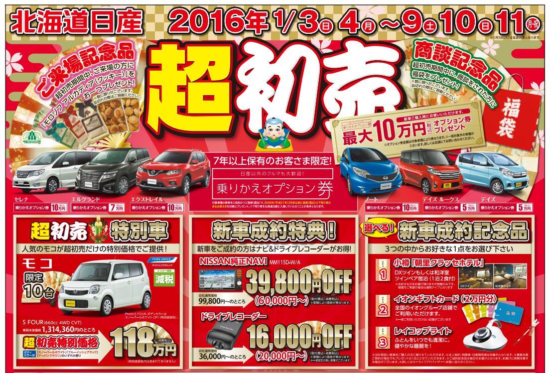北海道日産 初売り2016