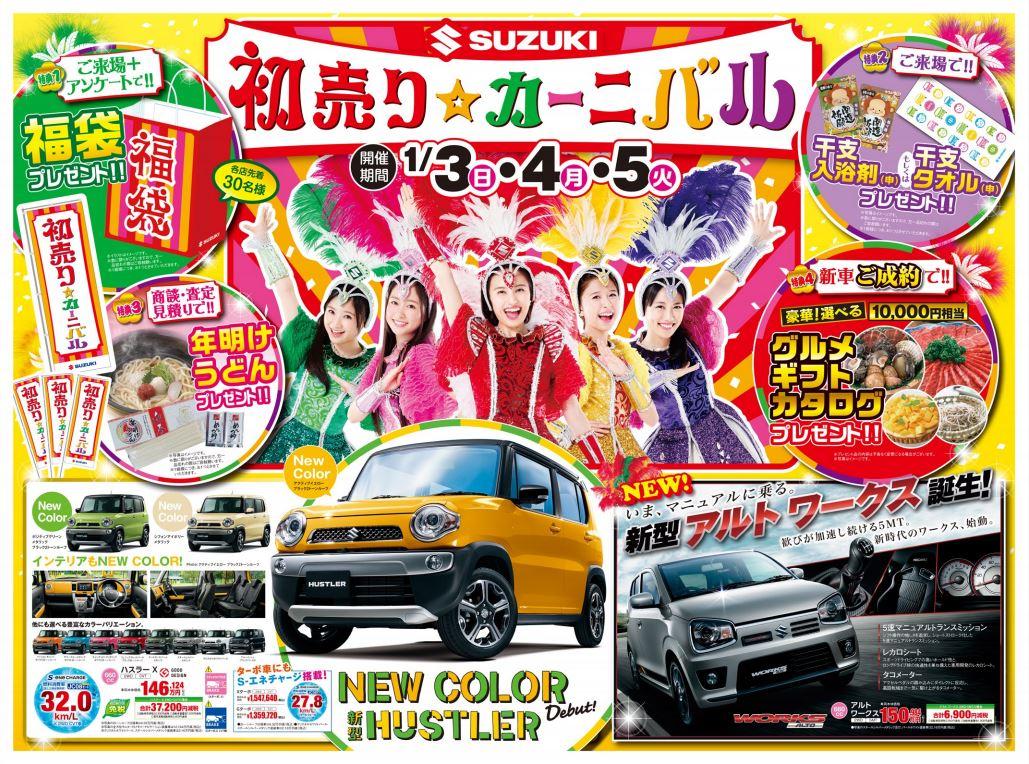 スズキ自販近畿 初売り2016 1