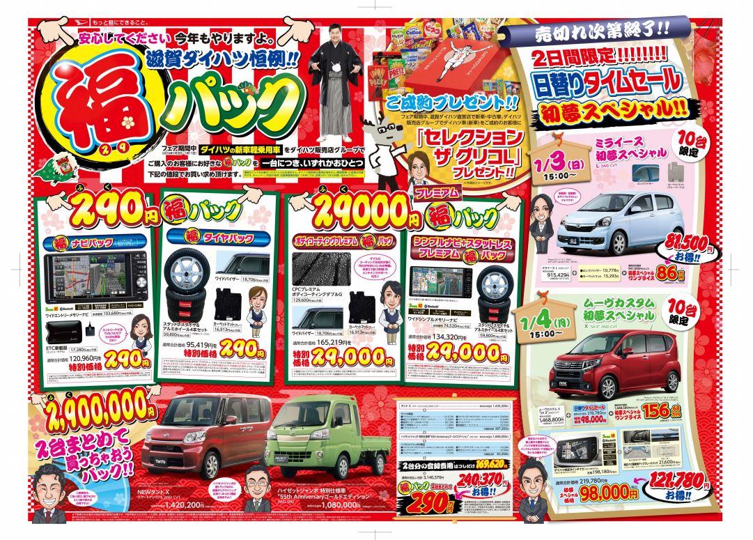 滋賀ダイハツ販売 初売り2016 2