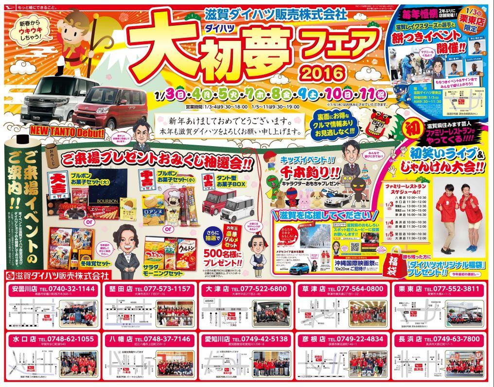 滋賀ダイハツ販売 初売り2016