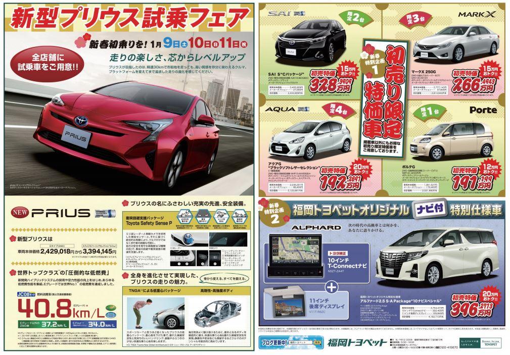 福岡トヨペット 初売り2016 2