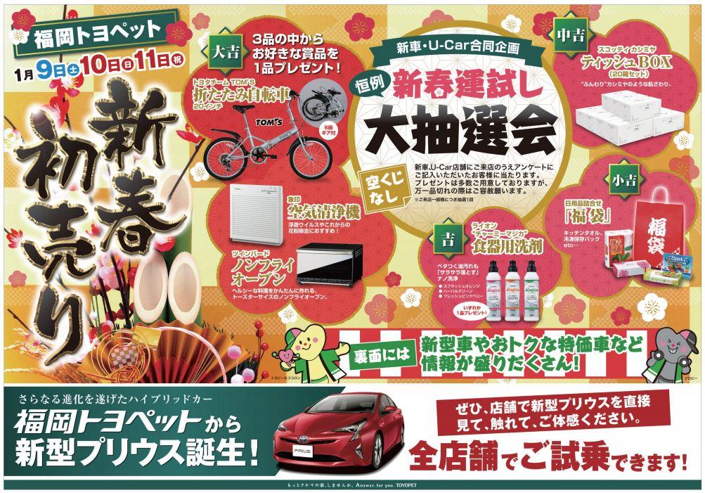 福岡トヨペット 初売り2016