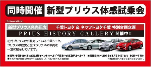 千葉トヨタ 2016初売り2