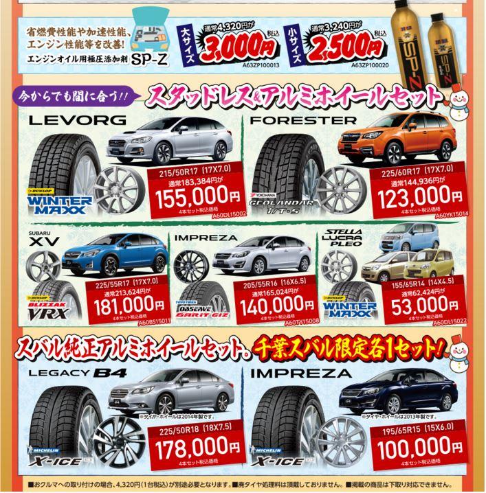 千葉スバル 2016初売り2