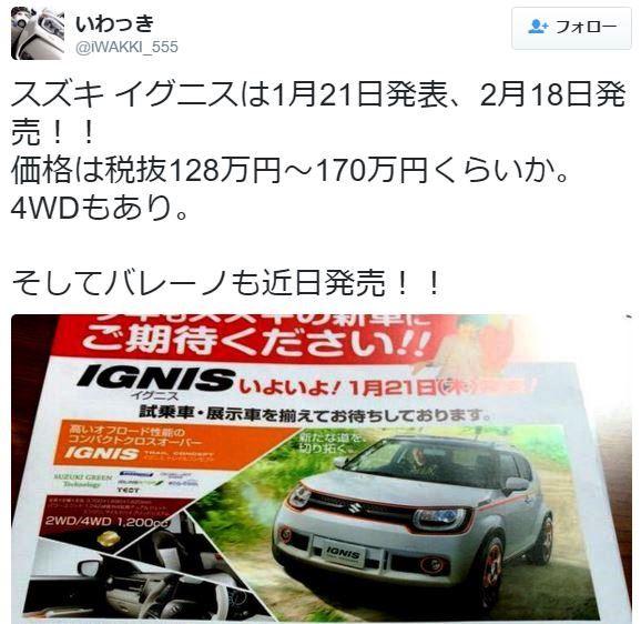 スズキ イグニス 発売4