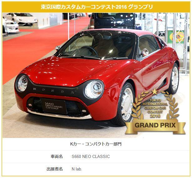 tokyoautosalon contest