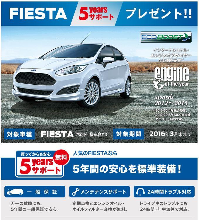 フォード・ジャパン3