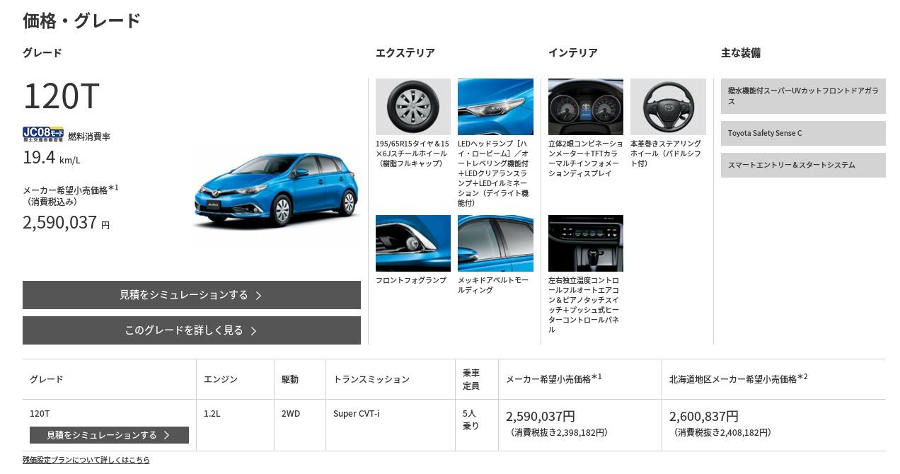 トヨタ オーリス 価格・グレード トヨタ自動車WEBサイト