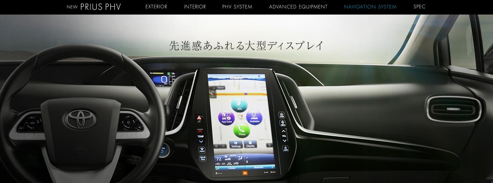 トヨタ 新型プリウスPHV トヨタ自動車WEBサイト5