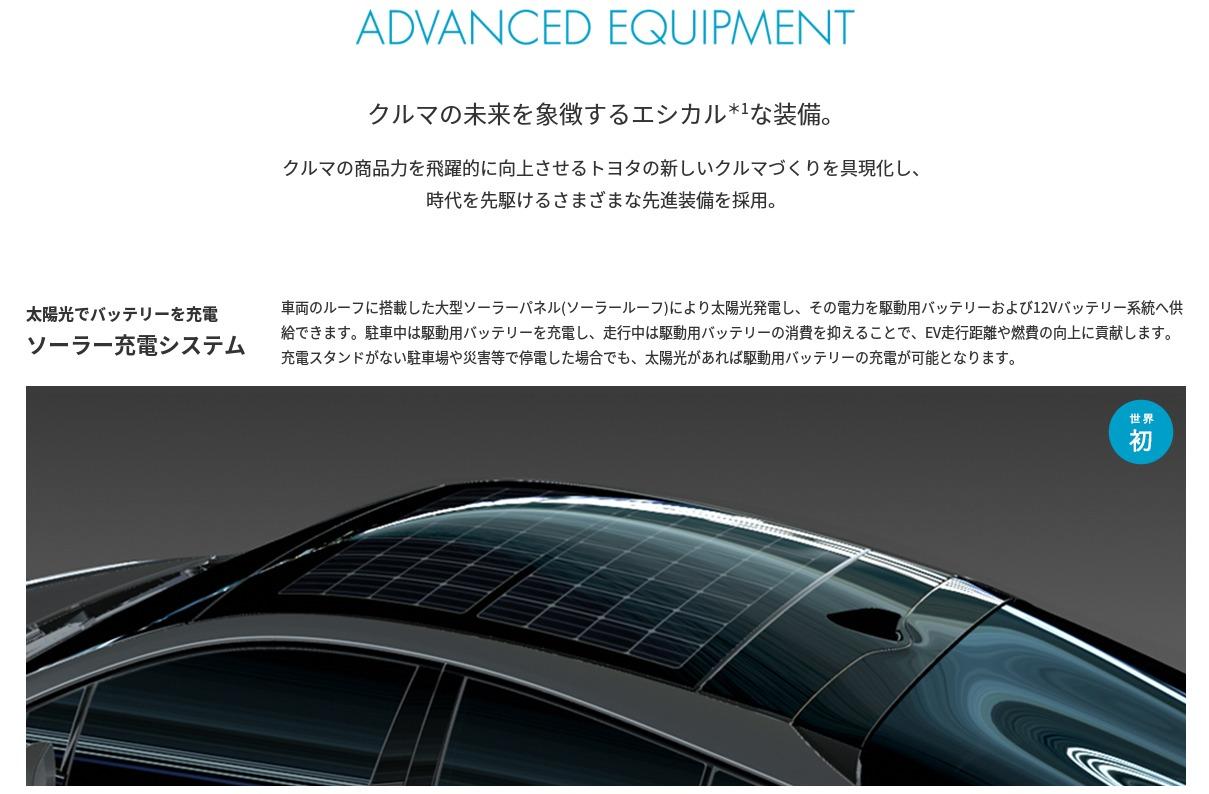 トヨタ 新型プリウスPHV トヨタ自動車WEBサイト3