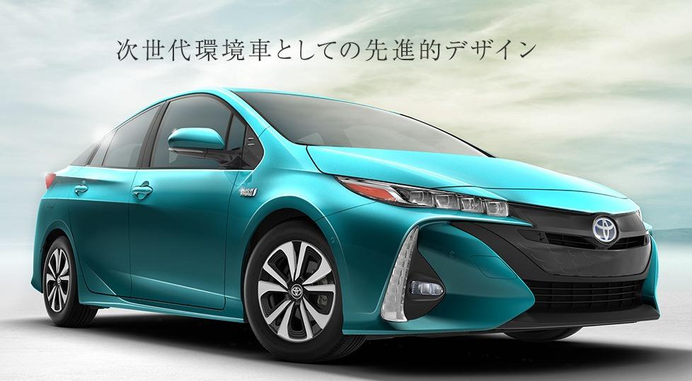 トヨタ 新型プリウスPHV トヨタ自動車WEBサイト2