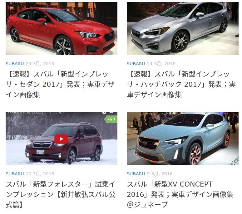 SUBARU 最新自動車画像ニュース NEWCAR DESIGN