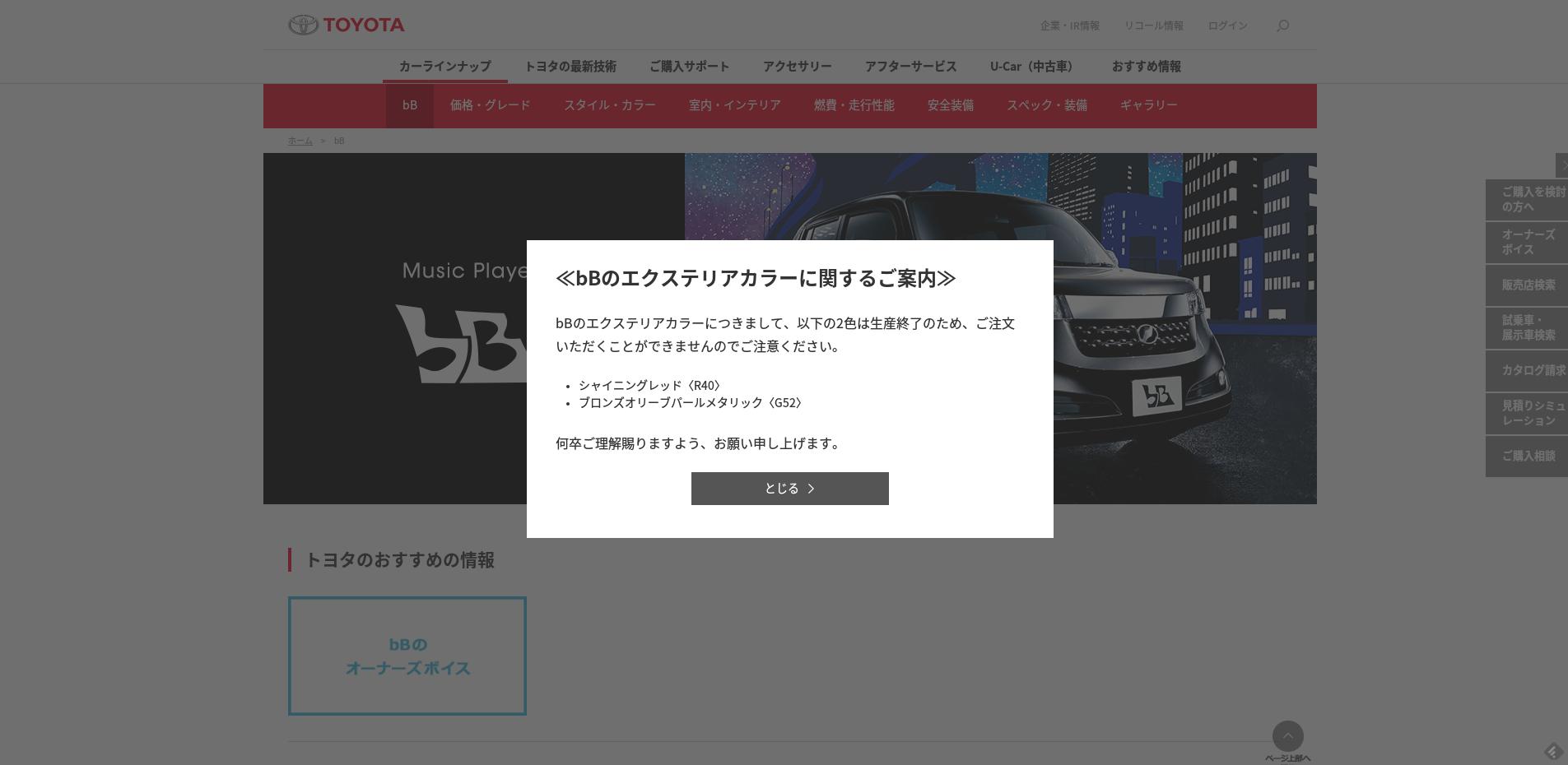 トヨタ bB トヨタ自動車WEBサイト