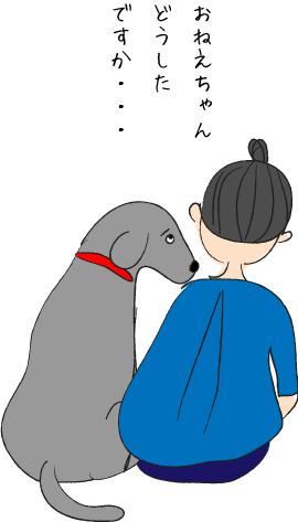 寄り添う犬