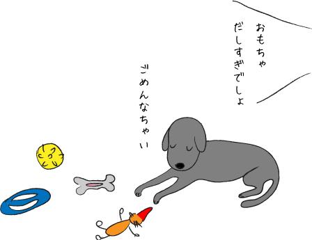 オモチャと犬